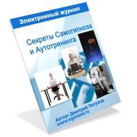 Электронный журнал Секреты Самогипноза и Аутотренинга