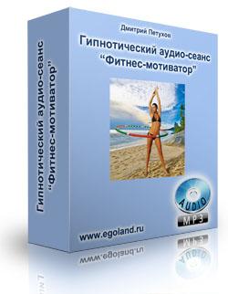 fitnes_motivator250