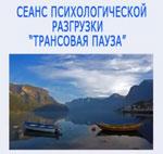 transovaya_pauza