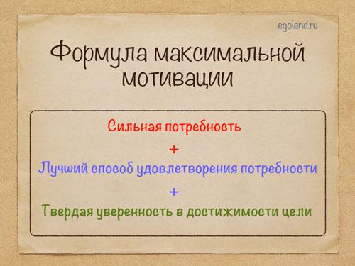 формула максимальной мотивации